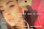Алёна Савкина: Я убила в себе веру в счастье