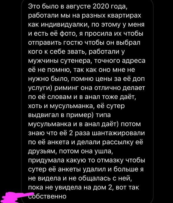 Олеся Москалёва: Эта барышня просто вопила, что она ошиблась