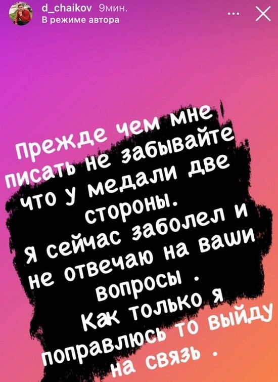 Дмитрий Чайков: Я сейчас заболел