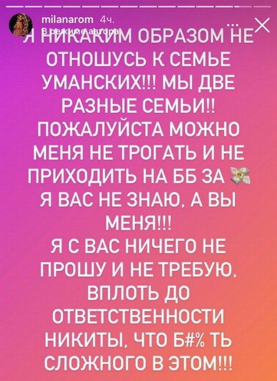 Анастасия Паршина: Оставьте меня в покое!