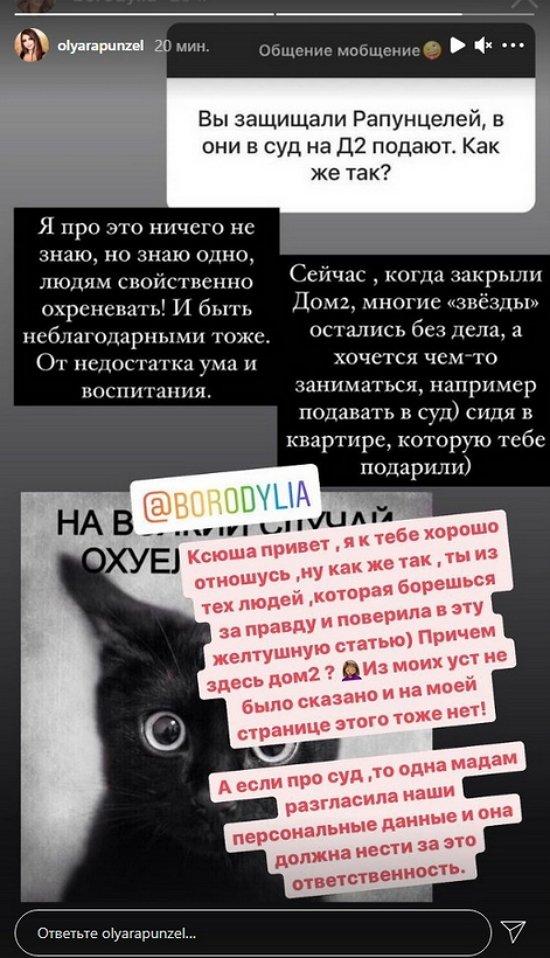 Ольга Рапунцель: Причем здесь Дом-2?