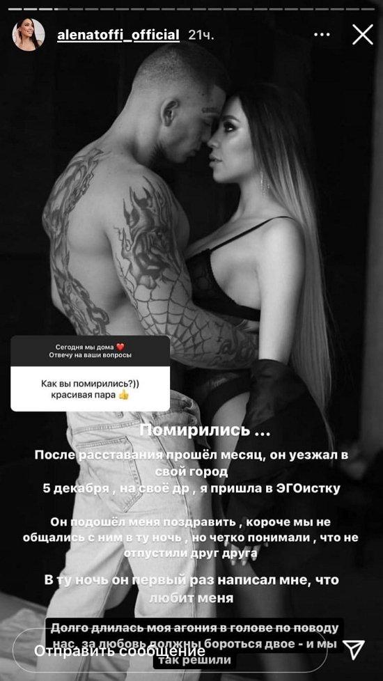 Алена Савкина: Просто честно все высказали друг другу!