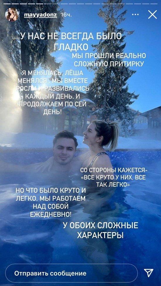 Майя Донцова: Мы были как кошка с собакой!