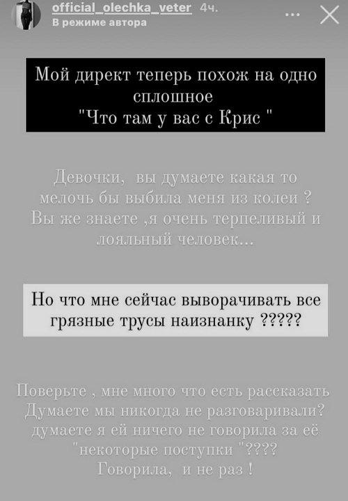 Ольга Ветер: Я очень терпеливый человек