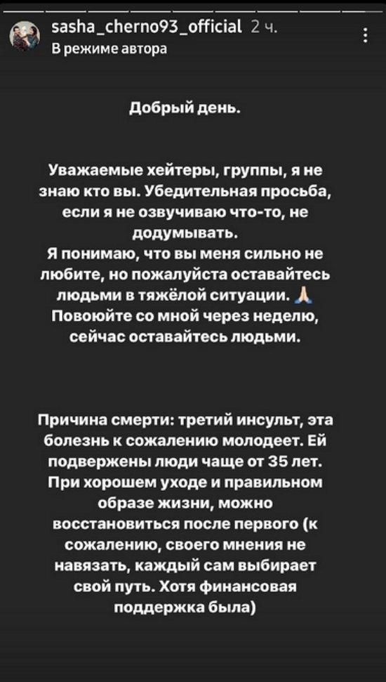 Александра Черно: Очередной инсульт