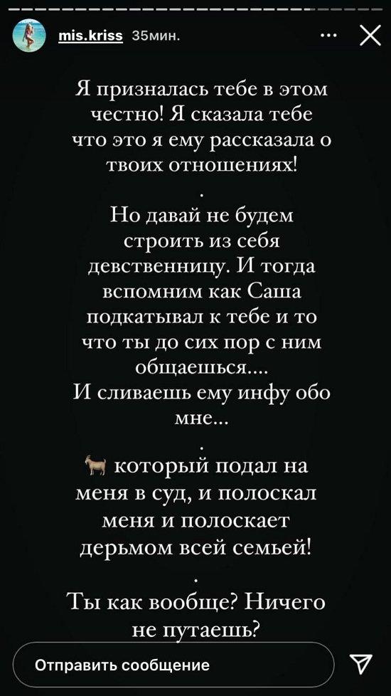 Кристина Дерябина: С бывшим моим шашни крутишь?