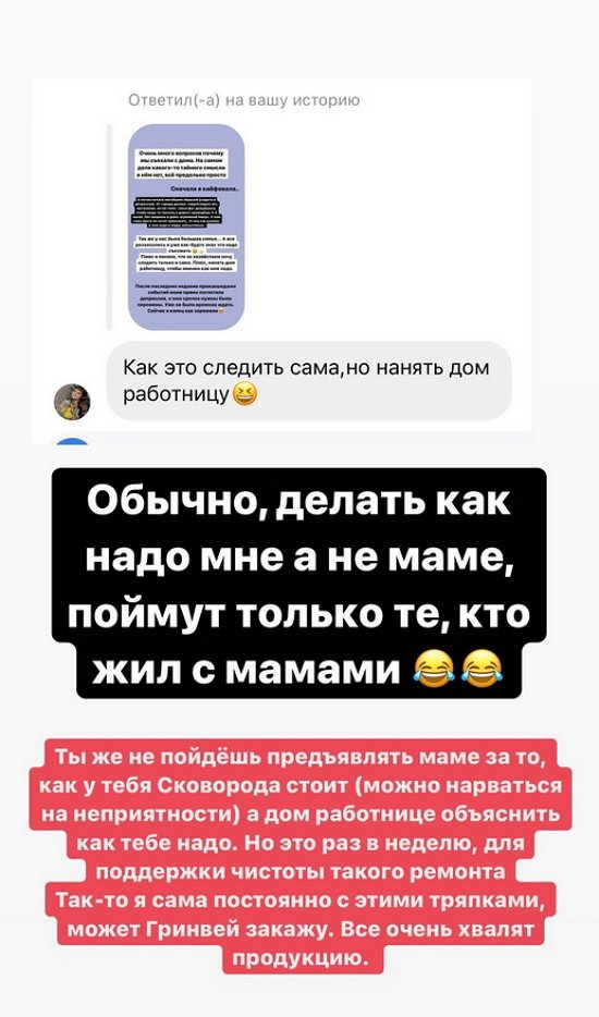 Александра Черно: Меня просто поглотила депрессия