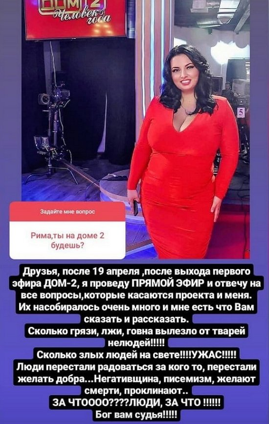 Рима Пенджиева: За что? Люди, за что?!
