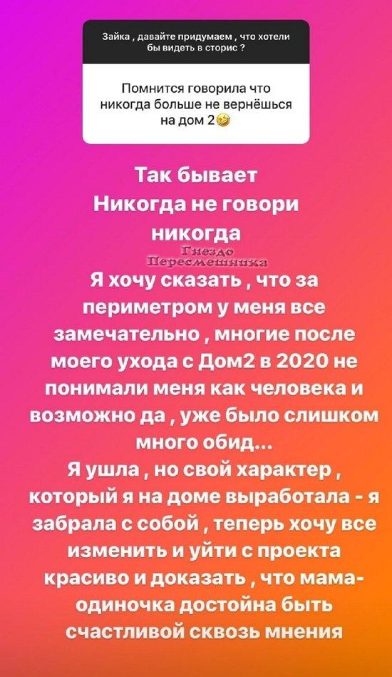 """Алена Савкина: Никогда не говори """"никогда"""""""