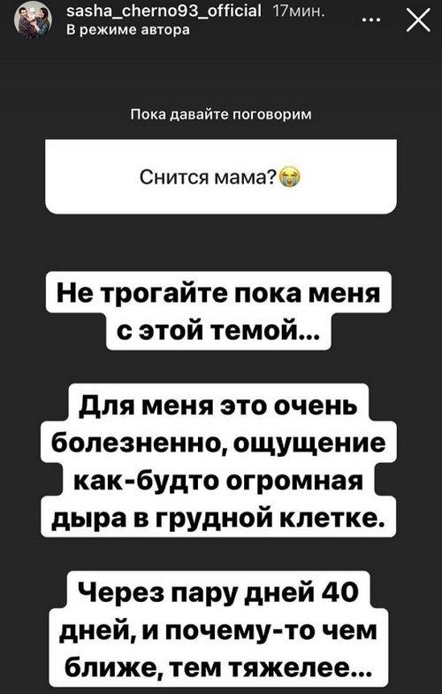 Александра Черно: Будем лечиться!