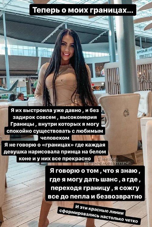 Алёна Савкина: Нет отношений идеальных, вообще...
