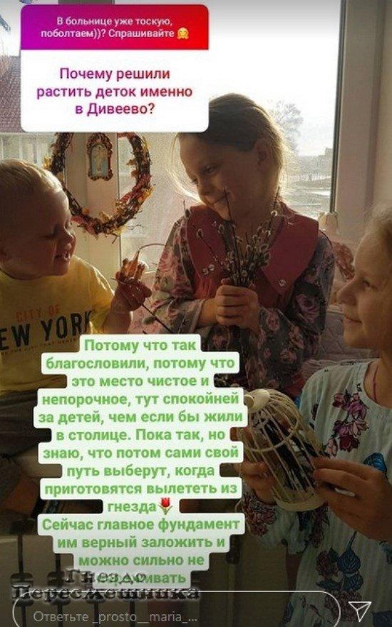 Мария Круглыхина: Это место чистое и непорочное