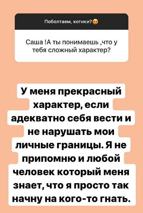Александра Черно: Не нужно нарушать мои личные границы
