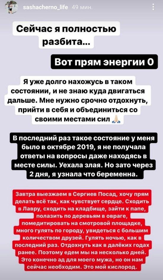 Александра Черно: Моя энергия на нуле