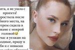 Екатерина Горина: Дом-2 я не покинула!