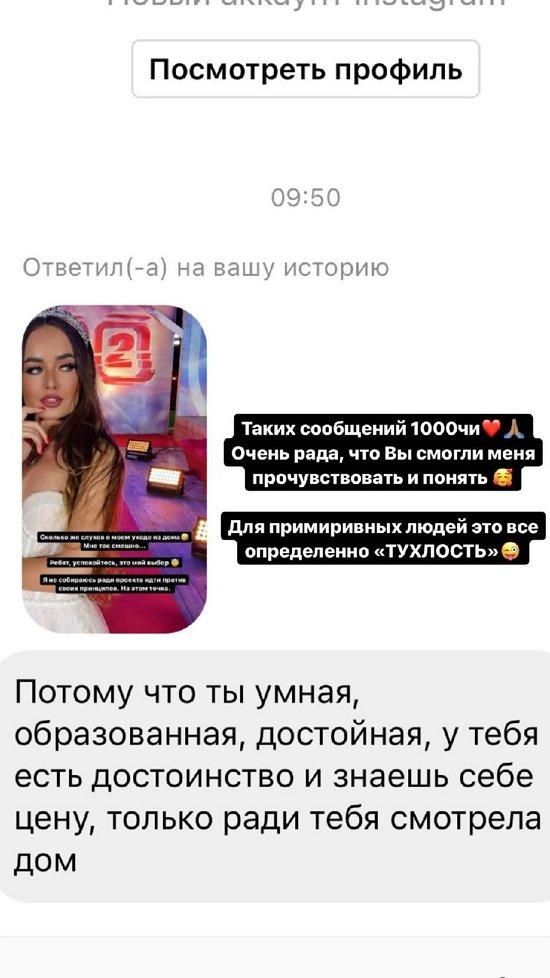 Екатерина Садова: Сколько же слухов о моем уходе!