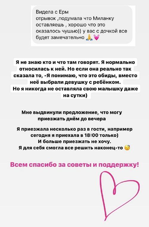 Ирина Пингвинова: Я к ней нормально относилась