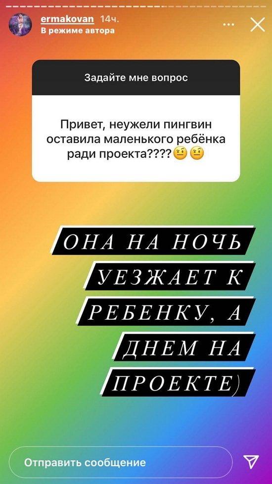 Надежда Ермакова: Она на ночь уезжает к ребенку