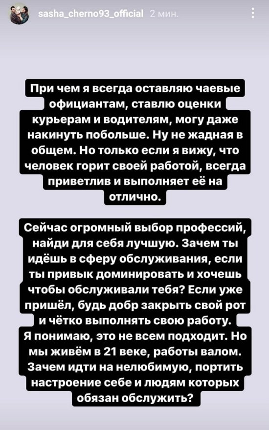 Александра Черно: Просто офигевшие курьеры!