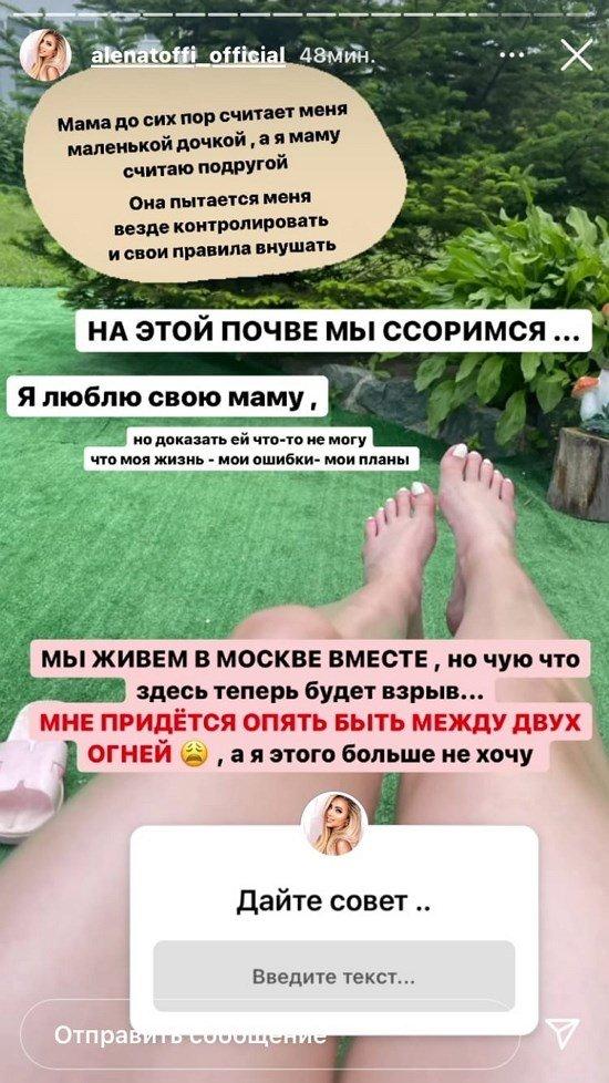Алёна Савкина: Она считает меня маленькой девочкой