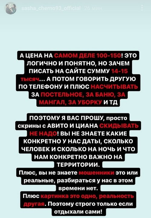 Александра Черно: Они просто охр...!