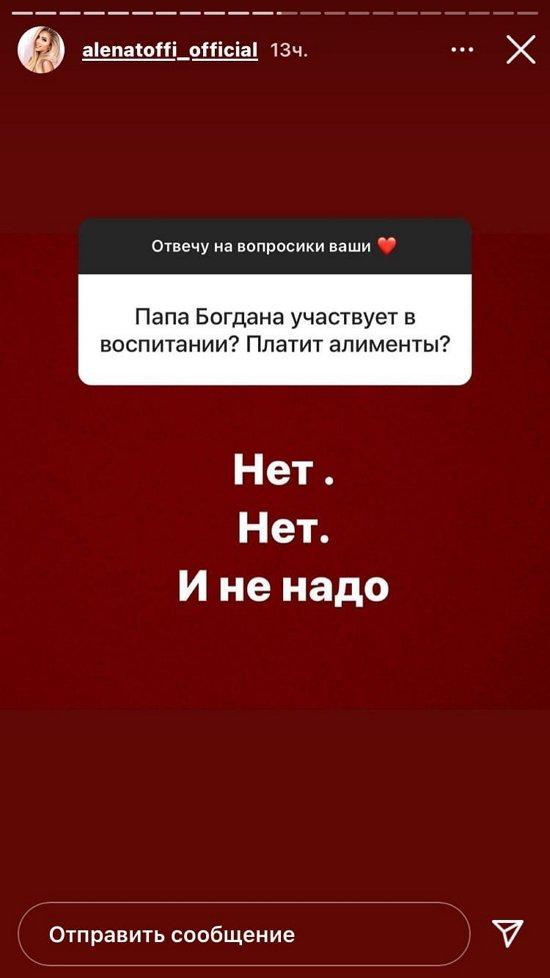Алена Савкина: Меня все устраивает, его тоже!