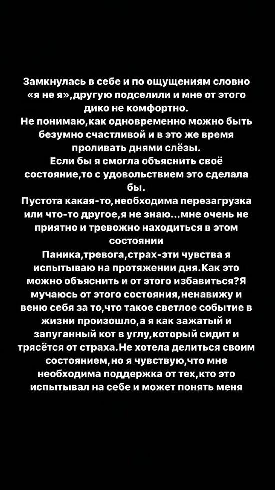 Ирина Пинчук: Мне очень неприятно и тревожно
