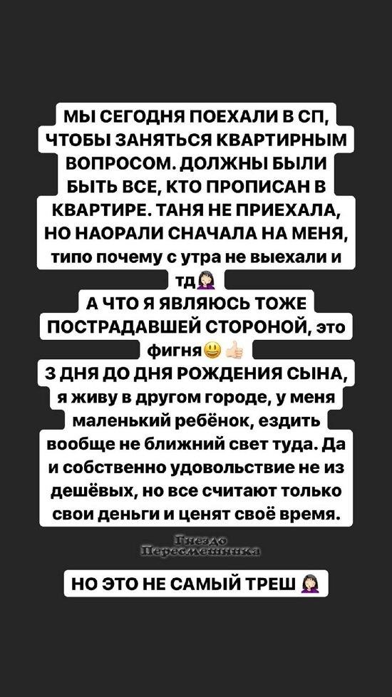Александра Черно: Сейчас я рыдаю навзрыд