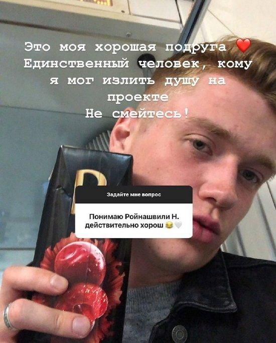 Максим Дроздецкий: Короче, я ушёл из Дома-2