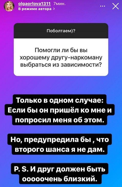 Ольга Орлова: Второго шанса я не дам