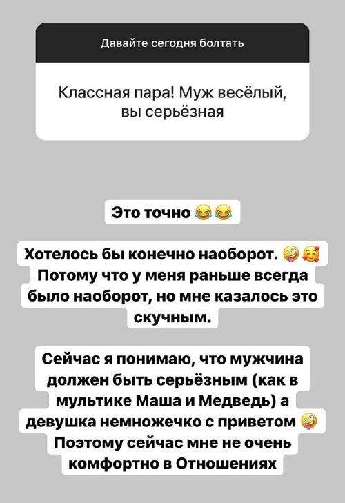 Александра Черно: Иногда сильно накрывает