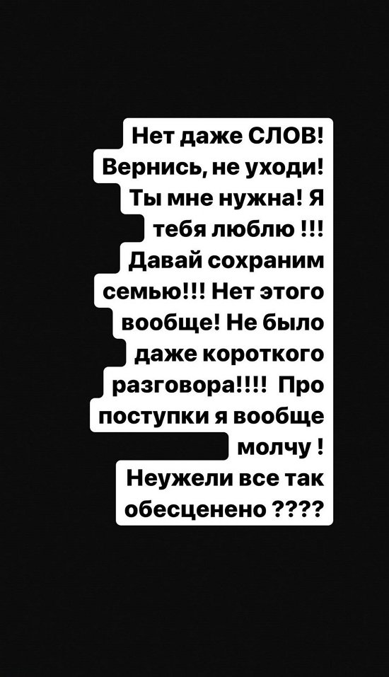 Екатерина Колисниченко: Не было даже короткого разговора!