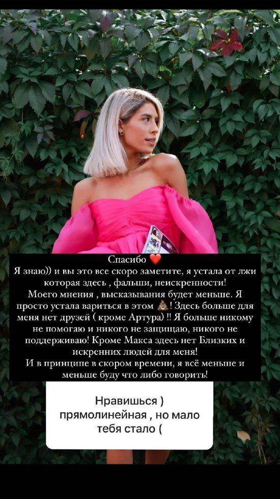Анна Мадан: Здесь для меня больше нет друзей!