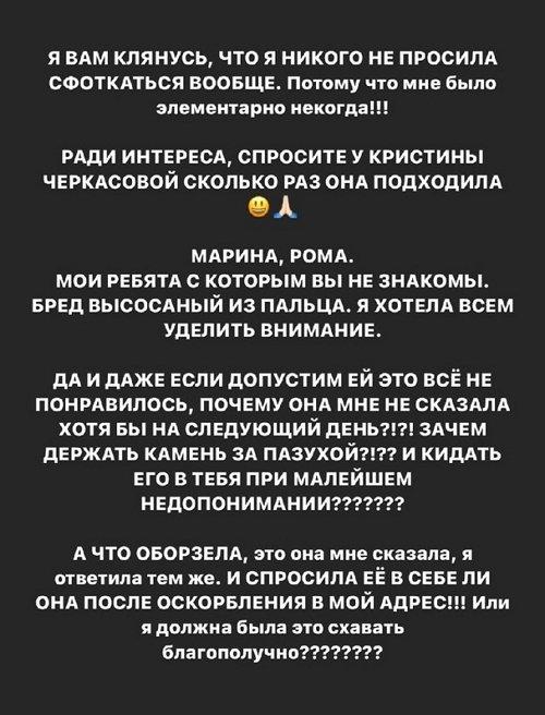 Александра Черно: Я высказала свою точку зрения!