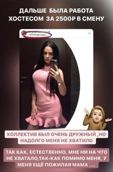 Юлия Ефременкова: Я очень хотела купить машину