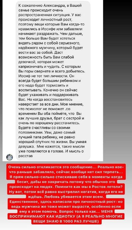 Александра Черно: Я зациклена только на себе