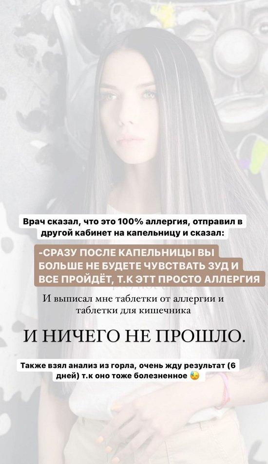 Ирина Пингвинова: Врач сказал, что это не заразно