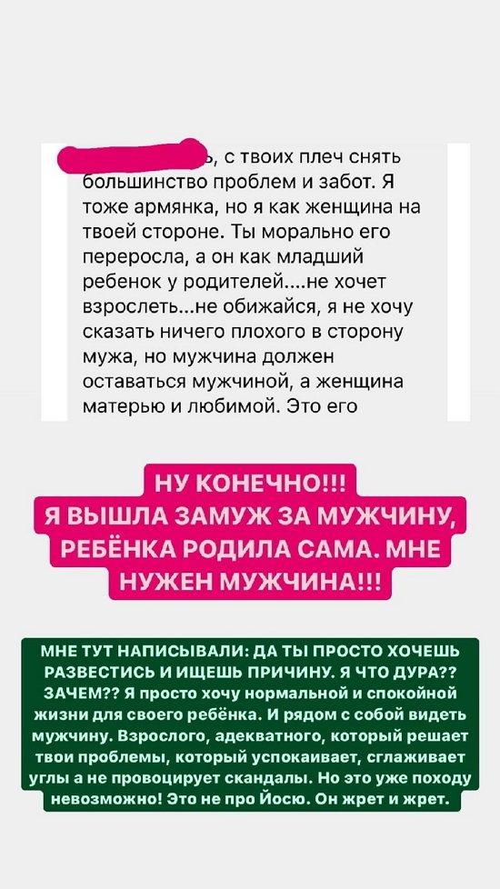 Александра Черно: У меня сейчас нервы натянуты до предела!