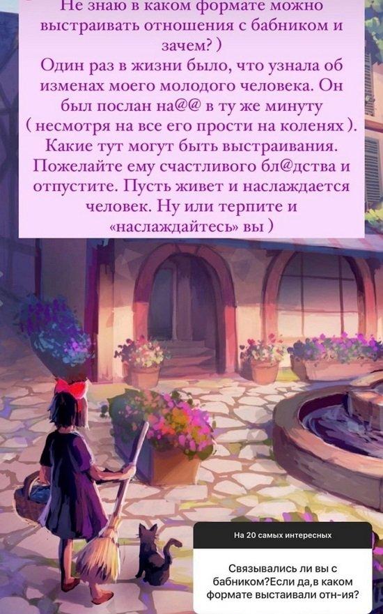 Алёна Водонаева: Настраивайтесь на независимость с ранних лет!