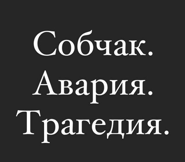 Андрей Черкасов: Весь шоу-бизнес решил пожелать здоровой Ксении «здоровья»
