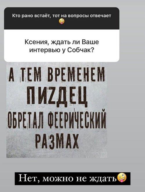 Ксения Бородина: Вино не мой напиток