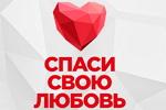 Спаси свою любовь. 249-я серия (20/01/2020)